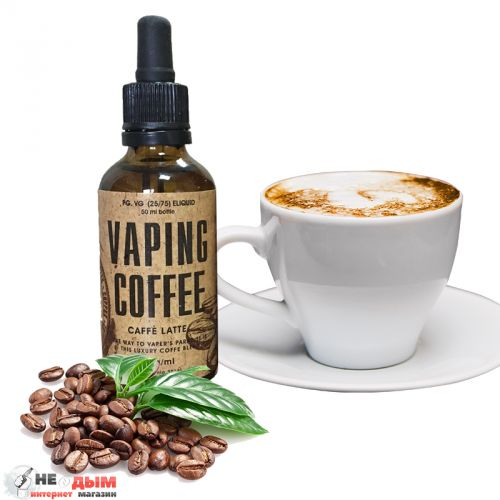 Жидкость Vaping Coffee Caffe Latte 50мл, 3 мг